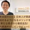 【英会話のLOBi(ロビ)】日本人が英語を話せるようになるメソッドを新たな視点から徹底追究!株式会社LOBi代表高村氏にインタビュー!