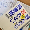 『読んだら忘れない読書術/樺沢紫苑著』に「読んだつもりにはならない読書術」が紹介されていた