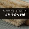 【分解清掃】アイリスオーヤマ サーキュレーターの分解して綺麗に掃除しよう!