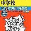 麹町学園女子中学校では、明日1/21(土)に入試説明会を開催するそうです!【予約不要】