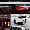 【GTA5】今週のセール タイラントやオフィスガレージの割引等 【GTAオンライン】
