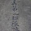 歩兵第八連隊の碑