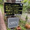 軽井沢で朝食をとるならシェリダンがオススメ!