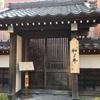 町田古民家【闘牛門 別邸 和ノ牛】は最高の美味しさ。でも受動喫煙は必至です。