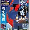 野村芳太郎『震える舌』(1980/日)