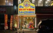 【飲食界のドンキホーテ】ラッキーピエロの絶品バーガー 北海道周遊⑥函館→東京編