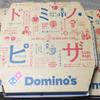 【お持ち帰りOK!】水曜限定1枚で2枚無料になるドミノ・ピザをネット注文してみた!