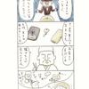 大事なものは天ぷらに。