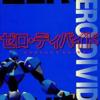 ゼロディバイドのゲームと攻略本とサウンドトラック プレミアソフトランキング