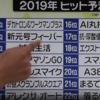 【ワークマンプラス特集2018年11月】日経トレンディ2019年ヒット予測ランキング1位!!
