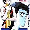 ラフ(2)【期間限定 無料お試し版】 (少年サンデーコミックス) / あだち充 (asin:B08FBVJ8ZW)