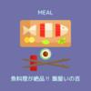 魚料理が絶品!! おひとりさまに優しい店 飯屋いの吉