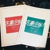 少年忍者主演ドラマ『文豪少年!』オリジナル台本ノート【2021年の当選記録】