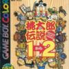 桃太郎伝説1から2のゲームと攻略本 プレミアソフトランキング