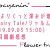 【花組】先週よりもぐっと深みが増した!「A Fairy Tale/シャルム!」(2019.09.03 15:00)3回目観劇感想
