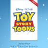 (解決済)『12 Days』1月1日分の『Toy Story Toons』バンドル、iPhoneでも再生できました