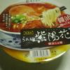 紫陽花のカップラーメンが登場!スープと麺の再現率が高くて美味しかったよ