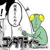 コンタクティ~〈読切漫画/16ページ〉