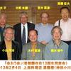 首都圏13期「会おう会2013」
