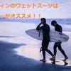 サーフィンウェットスーツはオーダーが絶対オススメな理由