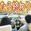 「あおり運転」をすると教習所からやり直しになります〜妨害運転罪