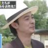 《動画あり》とんねるずのみなさんのおかげでした 成田凌がジェントルジャンケンに参戦!