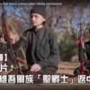 IS(イスラム国)が中国に宣戦布告