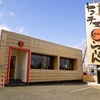 【オススメ5店】三重県その他(三重)にあるラーメンが人気のお店