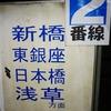 上京中の母と日本橋と銀座に行ってきた記
