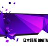 テヨンジャパンの兄弟ブランド!海外タイトルを日本に届ける「Digital Bards(デジタル バーズ)」が発足!Switch新作も3本発表だ!