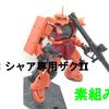 【ガンプラ製作】#26 HGUC 1/144 MS-06S シャア専用ザクⅡ 【素組み】【レビュー】