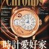 Chronos (クロノス) 日本版 2013年 03月号