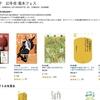 最大70%オフ!Kindleストアで幻冬舎 電本フェスや10円本、文具が最大50%オフとなるセールが開催中!