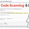 GitHubのCode Scanningを使ってみる