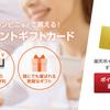 【プリペイド】楽天ポイントギフトカード、キャンペーン利用でポイント還元7%の節約術!使い方・注意点を徹底解説!!