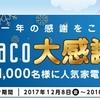 固定資産税の納付で「nanaco大感謝祭キャンペーン」に応募。Tポイントも3倍ゲット!