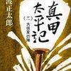 『真田太平記』、幸村討ち死に