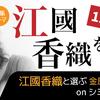 江國香織と選ぶ 金原瑞人コラム大賞onシミルボン