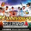 【プロスピA】3周年記念!大感謝のキャンペーン開幕!