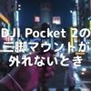 DJI Pocket 2の三脚マウントが外れないとき