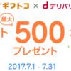 dポイント200ポイント!ギフトコ新規登録で300ポイント。ギフトコ×dデリバリーキャンペーン