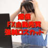 FXブログ~強制ロスカット「ルールベース自動売買はオワコン」~