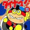 ギャグ王のコミックスだけに特化した プレミア漫画ランキング50