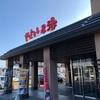 爽やか北海道2020 帯広おすすめスーパー銭湯 天然温泉やよい乃湯