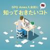《SPGアメックス》入会前のFAQ 〜入会前に知っておきたいコトまとめ〜(2018.10.30最新)