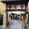 法善寺 寿司
