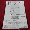 『 ポン・ジュノ 韓国映画の怪物 』 -垂直・水平的なポン・ジュノ研究本-
