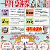 富士山南西周辺 富士山の日イベント情報 追加分