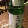 【瀧嵐のところ】岡田以蔵、無濾過純米生原酒の味。