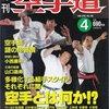 雑誌『月刊空手道1998年4月号』(福昌堂)